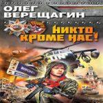 Олег Верещагин — Никто, кроме нас! (аудиокнига)