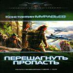 Константин Муравьёв — Перешагнуть пропасть (аудиокнига)