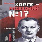 Елена Прудникова — Рихард Зорге – разведчик № 1? (аудиокнига)