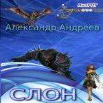 Александр Андреев — Слон (аудиокнига)