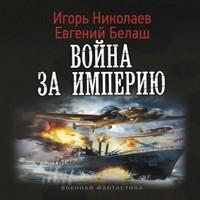 Война за империю (аудиокнига)