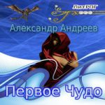 Александр Андреев — Первое чудо (аудиокнига)