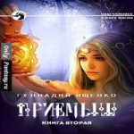 Геннадий Ищенко — Приёмыш. Противостояние (аудиокнига)