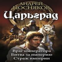 Царьград. Трилогия (аудиокнига)