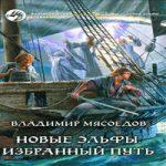 Владимир Мясоедов — Избранный путь (аудиокнига)