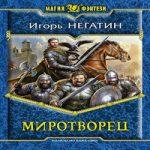 Игорь Негатин — Миротворец (аудиокнига)