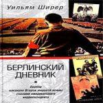 Уильям Ширер — Берлинский дневник. Европа накануне Второй мировой войны глазами американского корреспондента (аудиокнига)