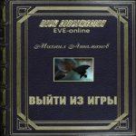 Михаил Атаманов — EVE Online. Выйти из игры (аудиокнига)