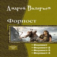 Форпост Тетралогия (аудиокнига)