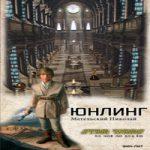 Николай Метельский — Юнглинг (аудиокнига)