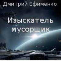 ДМИТРИЙ ЕФИМЕНКО ВСЕ КНИГИ СКАЧАТЬ БЕСПЛАТНО
