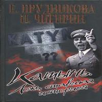 Katyn'._Lozh',_stavshaia_istoriiei