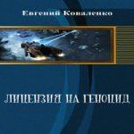 Евгений Коваленко — Лицензия на геноцид (аудиокнига)