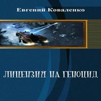 Лицензия на геноцид - 2 (аудиокнига)