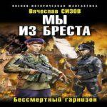Вячеслав Сизов — Мы из Бреста. Дилогия (аудиокнига)
