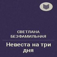 Nevesta_na_tri_dnya