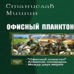 Станислав Мишин — Офисный планктон. Трилогия (аудиокнига)