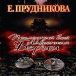 Елена Прудникова — Последний бой Лаврентия Берии (аудиокнига)