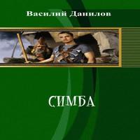 Симба (аудиокнига)