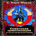Сергей Кара-Мурза — Советская цивилизация т.1 (аудиокнига)