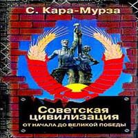 Советская цивилизация т.1 (аудиокнига)