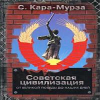 Советская цивилизация т.2 (аудиокнига)