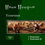 Иван Петров — Томчин (аудиокнига)