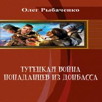 Турецкая война попаданцев из Донбасса (аудиокнига)