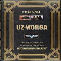 UZ-Worga (аудиокнига)
