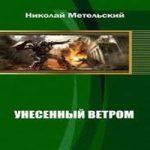 Николай Метельский — Унесенный ветром (аудиокнига)