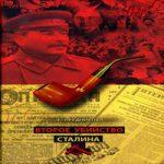 Елена Прудникова — Второе убийство Сталина (аудиокнига)