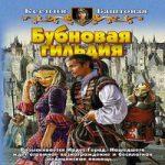 Ксения Баштовая — Бубновая гильдия (аудиокнига)
