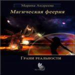 Андреева Марина — Грани реальности (аудиокнига)
