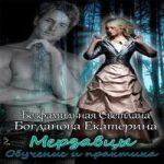 Светлана Безфамильная — Мерзавцы. Обучение и практика (аудиокнига)