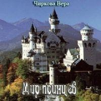 Мир принцев (аудиокнига)