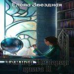 Елена Звездная — Темная Империя. Книга 2 (аудиокнига)