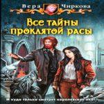 Вера Чиркова — Все тайны проклятой расы (аудиокнига)