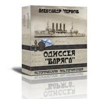 Чемульпо-Владивосток (аудиокнига)
