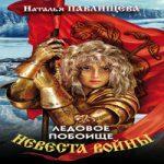 Наталья Павлищева — Ледовое побоище (аудиокнига)