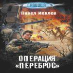 Павел Иевлев — Операция «Переброс» (аудиокнига)