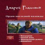 Андрей Родионов — Орден последней надежды. Тетралогия (СИ) (аудиокнига)