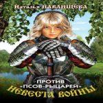 Наталья Павлищева — Против «псов-рыцарей» (аудиокнига)