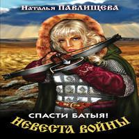 Спасти Батыя! (аудиокнига)