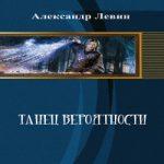 Александр Левин — Танец вероятности (аудиокнига)