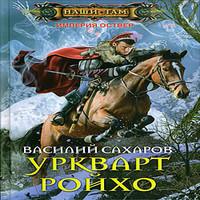 Уркварт Ройхо (аудиокнига)