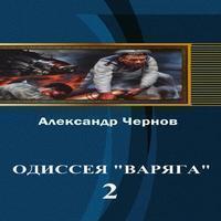 Владивосток - Порт-Артур (аудиокнига)