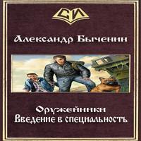 Введение в специальность (аудиокнига)