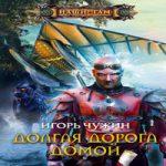 Игорь Чужин   — Долгая дорога домой (аудиокнига)