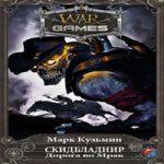 Марк Кузьмин — Дорога во Мрак (аудиокнига)