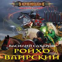 Ройхо Ваирский (аудиокнига)